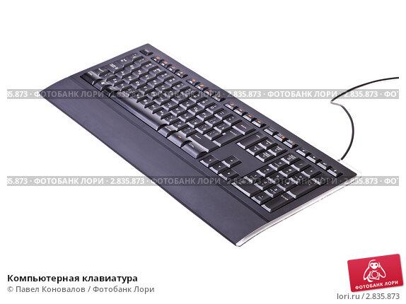 Купить «Компьютерная клавиатура», фото № 2835873, снято 16 сентября 2011 г. (c) Павел Коновалов / Фотобанк Лори