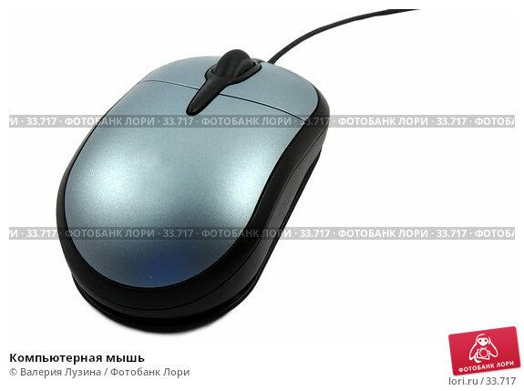 Компьютерная мышь, фото № 33717, снято 18 апреля 2007 г. (c) Валерия Потапова / Фотобанк Лори