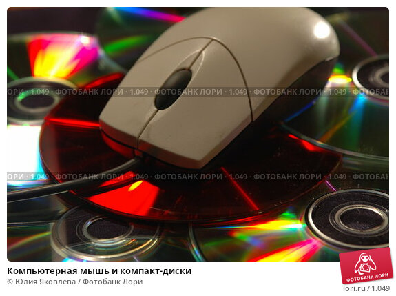 Компьютерная мышь и компакт-диски, фото № 1049, снято 7 марта 2006 г. (c) Юлия Яковлева / Фотобанк Лори