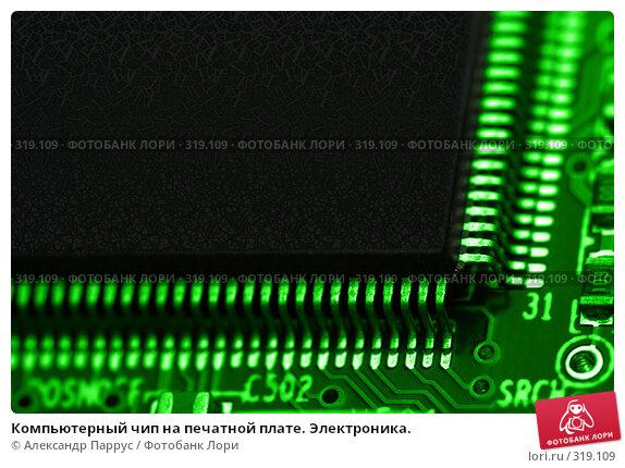 Компьютерный чип на печатной плате. Электроника., фото № 319109, снято 18 декабря 2007 г. (c) Александр Паррус / Фотобанк Лори