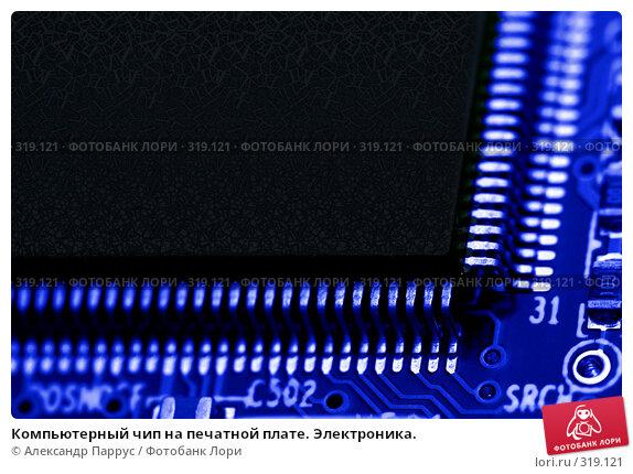 Компьютерный чип на печатной плате. Электроника., фото № 319121, снято 18 декабря 2007 г. (c) Александр Паррус / Фотобанк Лори