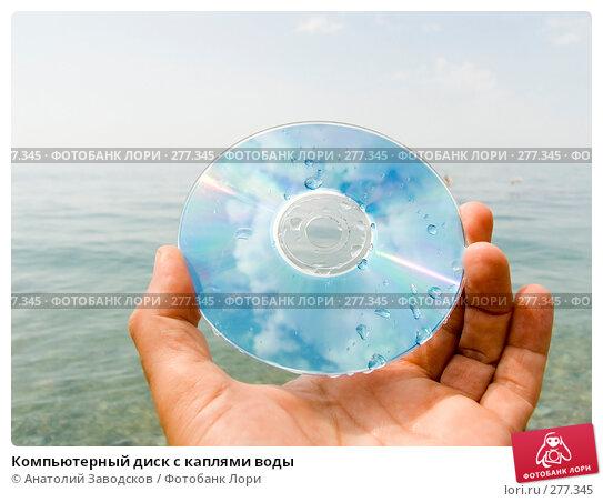 Компьютерный диск с каплями воды, фото № 277345, снято 1 июня 2006 г. (c) Анатолий Заводсков / Фотобанк Лори