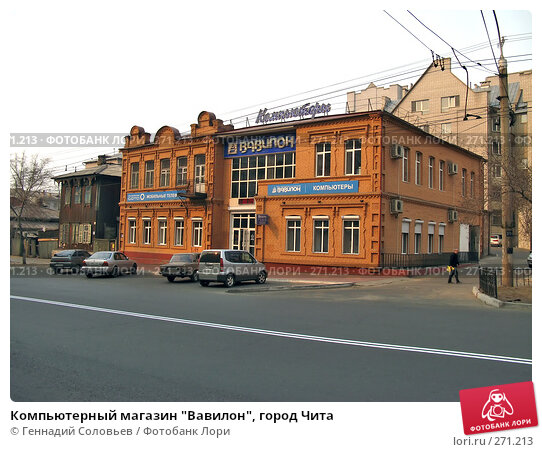 """Компьютерный магазин """"Вавилон"""", город Чита, фото № 271213, снято 18 апреля 2008 г. (c) Геннадий Соловьев / Фотобанк Лори"""