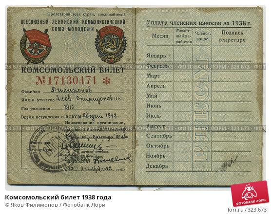 Комсомольский билет 1938 года, эксклюзивное фото № 323673, снято 3 декабря 2016 г. (c) Яков Филимонов / Фотобанк Лори