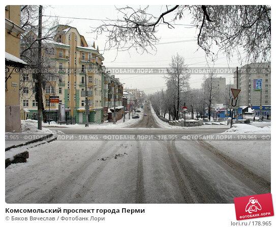 Комсомольский проспект города Перми, фото № 178965, снято 6 января 2008 г. (c) Бяков Вячеслав / Фотобанк Лори