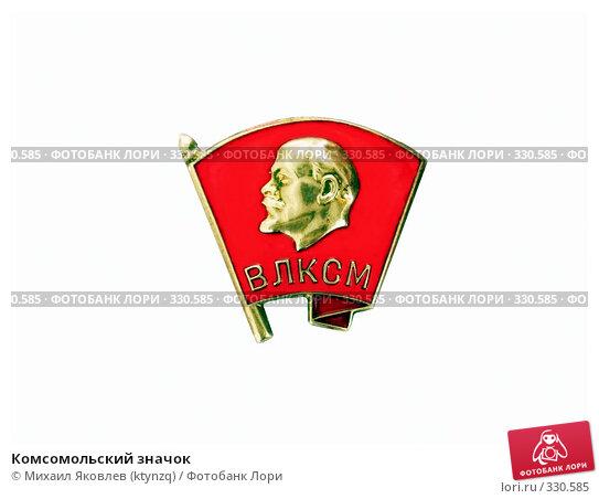 Комсомольский значок, фото № 330585, снято 23 января 2017 г. (c) Михаил Яковлев (ktynzq) / Фотобанк Лори