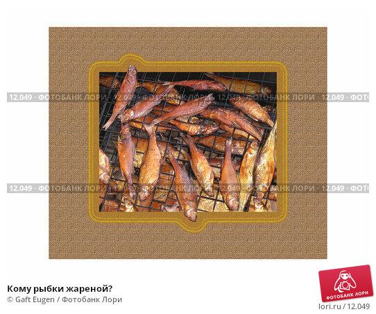 Купить «Кому рыбки жареной?», фото № 12049, снято 26 апреля 2018 г. (c) Gaft Eugen / Фотобанк Лори