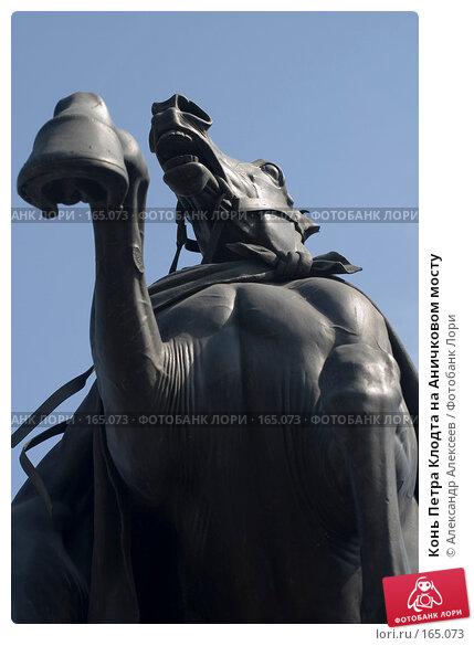 Конь Петра Клодта на Аничковом мосту, эксклюзивное фото № 165073, снято 6 мая 2006 г. (c) Александр Алексеев / Фотобанк Лори