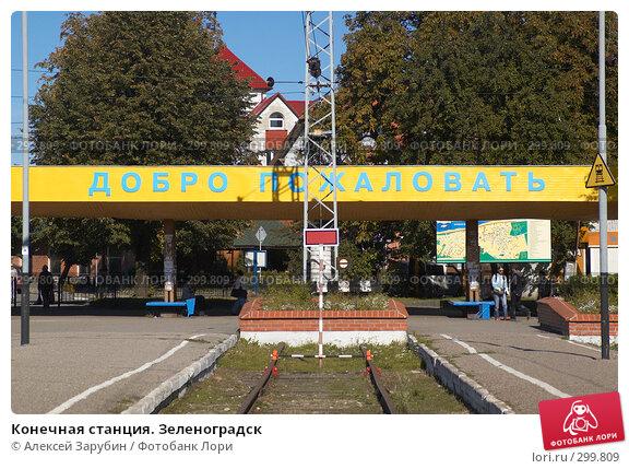 Конечная станция. Зеленоградск, фото № 299809, снято 23 сентября 2007 г. (c) Алексей Зарубин / Фотобанк Лори