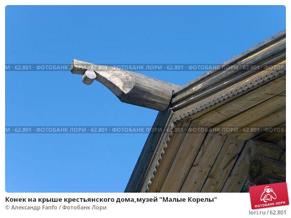 """Конек на крыше крестьянского дома,музей """"Малые Корелы"""", фото № 62801, снято 23 марта 2007 г. (c) Александр Fanfo / Фотобанк Лори"""