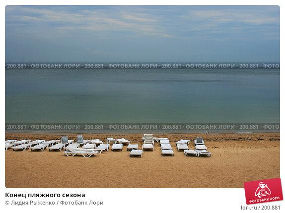 Купить «Конец пляжного сезона», фото № 200881, снято 8 сентября 2007 г. (c) Лидия Рыженко / Фотобанк Лори