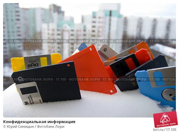 Конфиденциальная информация, фото № 17105, снято 7 февраля 2007 г. (c) Юрий Синицын / Фотобанк Лори