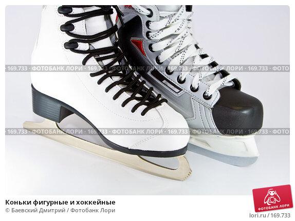Коньки фигурные и хоккейные, фото № 169733, снято 8 января 2008 г. (c) Баевский Дмитрий / Фотобанк Лори
