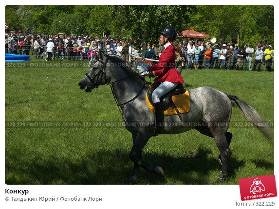 Конкур, фото № 322229, снято 12 июня 2008 г. (c) Талдыкин Юрий / Фотобанк Лори
