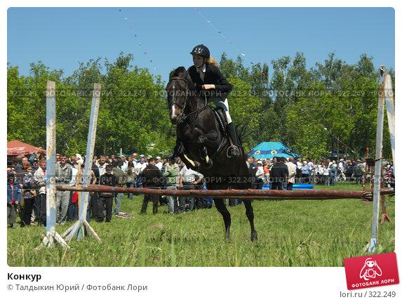 Конкур, фото № 322249, снято 12 июня 2008 г. (c) Талдыкин Юрий / Фотобанк Лори