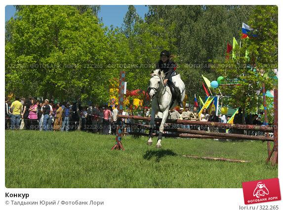 Конкур, фото № 322265, снято 12 июня 2008 г. (c) Талдыкин Юрий / Фотобанк Лори