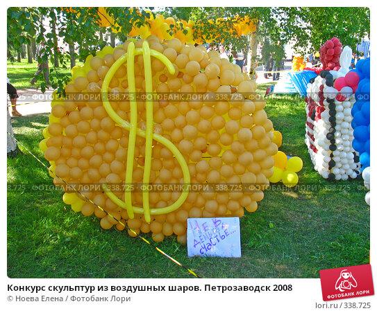 Конкурс скульптур из воздушных шаров. Петрозаводск 2008, фото № 338725, снято 28 июня 2008 г. (c) Ноева Елена / Фотобанк Лори