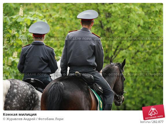 Конная милиция, эксклюзивное фото № 282877, снято 5 мая 2008 г. (c) Журавлев Андрей / Фотобанк Лори