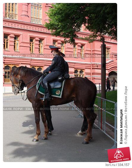 Конная милиция, фото № 334157, снято 10 июня 2008 г. (c) Лариса Дамьян / Фотобанк Лори