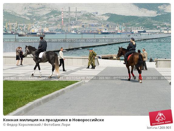Конная милиция на празднике в Новороссийске, фото № 269901, снято 1 мая 2008 г. (c) Федор Королевский / Фотобанк Лори