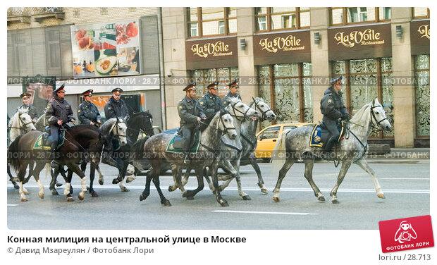 Купить «Конная милиция на центральной улице в Москве», фото № 28713, снято 31 марта 2007 г. (c) Давид Мзареулян / Фотобанк Лори