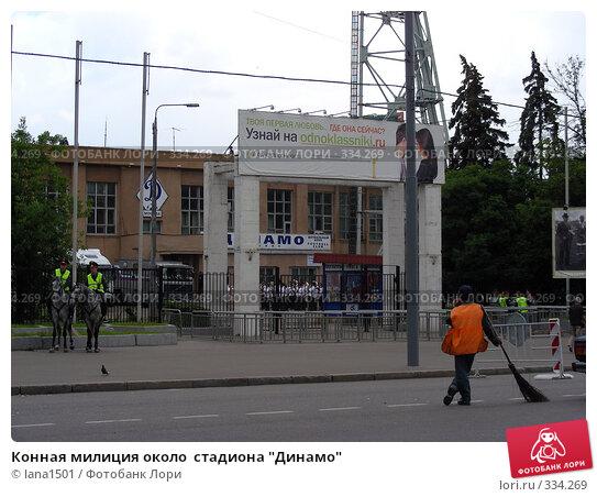 """Конная милиция около  стадиона """"Динамо"""", эксклюзивное фото № 334269, снято 25 июня 2008 г. (c) lana1501 / Фотобанк Лори"""