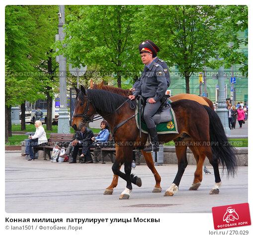 Купить «Конная милиция  патрулирует улицы Москвы», эксклюзивное фото № 270029, снято 2 мая 2008 г. (c) lana1501 / Фотобанк Лори