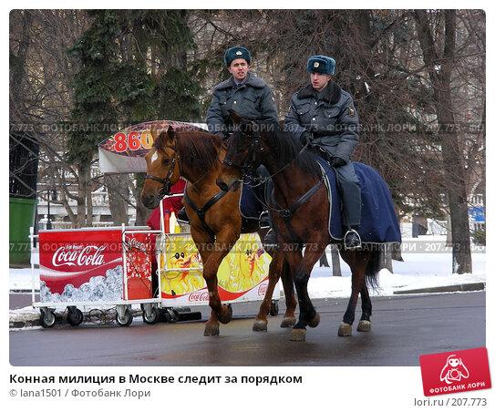 Конная милиция в Москве следит за порядком, эксклюзивное фото № 207773, снято 20 февраля 2008 г. (c) lana1501 / Фотобанк Лори