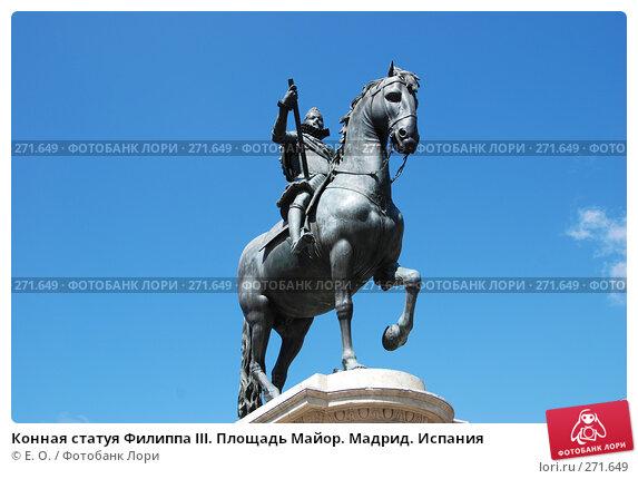 Конная статуя Филиппа III. Площадь Майор. Мадрид. Испания, фото № 271649, снято 22 апреля 2008 г. (c) Екатерина Овсянникова / Фотобанк Лори