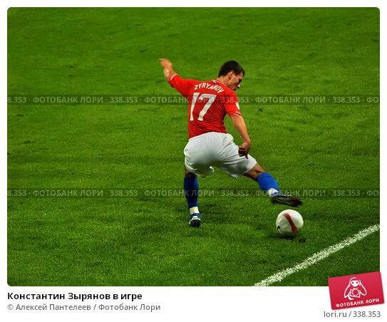 Константин Зырянов в игре, фото № 338353, снято 8 сентября 2007 г. (c) Алексей Пантелеев / Фотобанк Лори