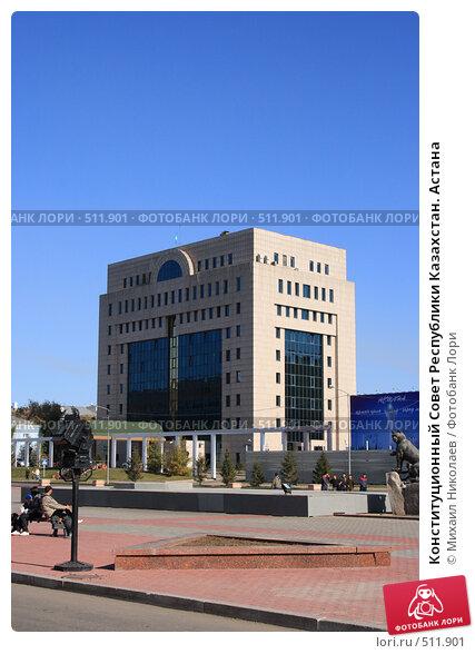 Купить «Конституционный Совет Республики Казахстан. Астана», фото № 511901, снято 4 октября 2008 г. (c) Михаил Николаев / Фотобанк Лори