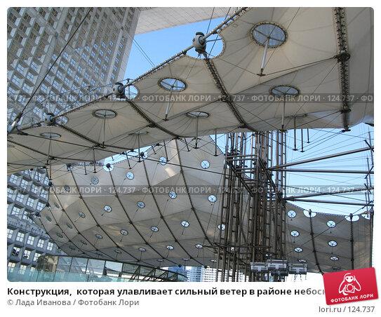 Конструкция,  которая улавливает сильный ветер в районе небоскребов в париже, фото № 124737, снято 7 апреля 2007 г. (c) Лада Иванова / Фотобанк Лори