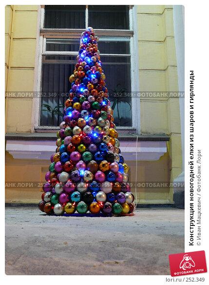 Конструкция новогодней елки из шаров и гирлянды, эксклюзивное фото № 252349, снято 20 января 2008 г. (c) Иван Мацкевич / Фотобанк Лори