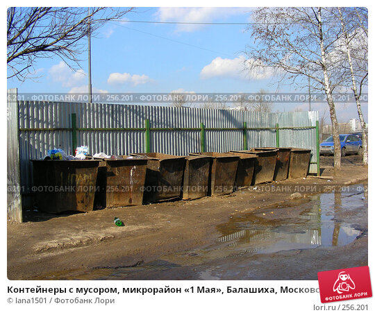 Контейнеры с мусором, микрорайон «1 Мая», Балашиха, Московская область, эксклюзивное фото № 256201, снято 28 марта 2008 г. (c) lana1501 / Фотобанк Лори