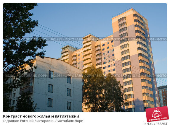 Контраст нового жилья и пятиэтажки, фото № 162961, снято 11 октября 2007 г. (c) Донцов Евгений Викторович / Фотобанк Лори