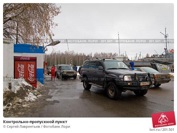 Купить «Контрольно-пропускной пункт», фото № 201501, снято 9 февраля 2008 г. (c) Сергей Лаврентьев / Фотобанк Лори