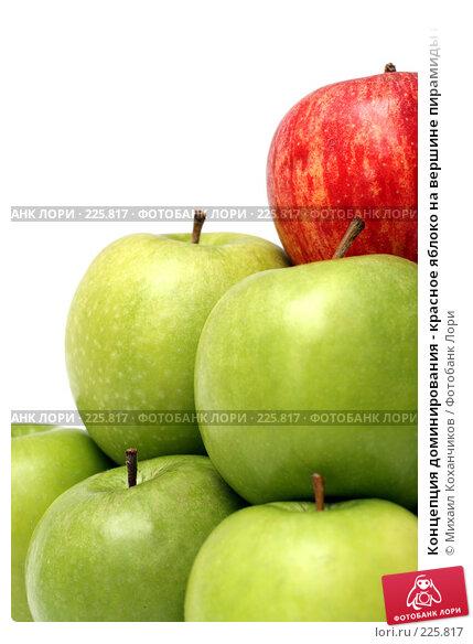 Концепция доминирования - красное яблоко на вершине пирамиды из зеленых яблок, фото № 225817, снято 16 марта 2008 г. (c) Михаил Коханчиков / Фотобанк Лори