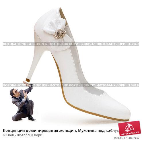 Концепция доминирования женщин. Мужчина под каблуком ...: http://lori.ru/3380937