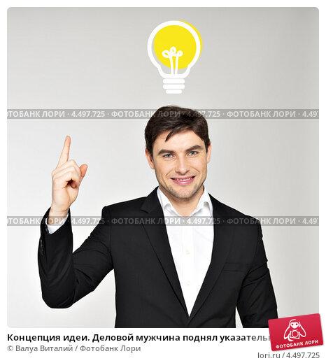Купить «Концепция идеи. Деловой мужчина поднял указательный палец вверх, указывая на лампочку над головой», фото № 4497725, снято 20 февраля 2013 г. (c) Валуа Виталий / Фотобанк Лори