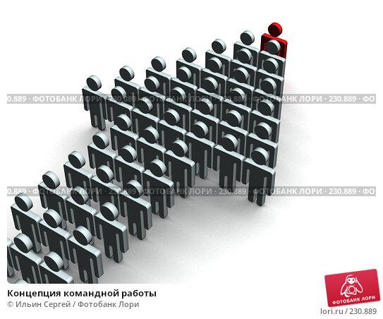 Концепция командной работы, иллюстрация № 230889 (c) Ильин Сергей / Фотобанк Лори