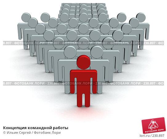 Концепция командной работы, иллюстрация № 230897 (c) Ильин Сергей / Фотобанк Лори