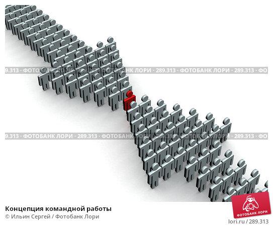 Концепция командной работы, иллюстрация № 289313 (c) Ильин Сергей / Фотобанк Лори