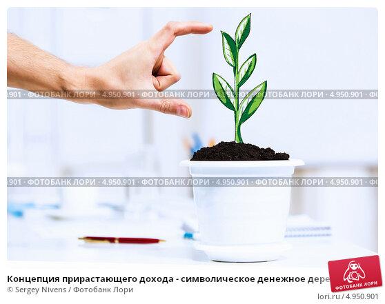 Купить «Концепция прирастающего дохода - символическое денежное дерево в горшке», фото № 4950901, снято 13 апреля 2013 г. (c) Sergey Nivens / Фотобанк Лори