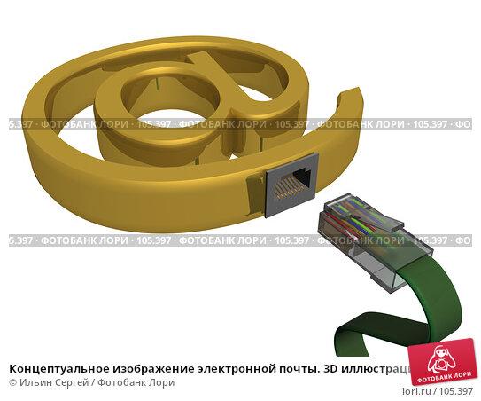 Концептуальное изображение электронной почты. 3D иллюстрация., иллюстрация № 105397 (c) Ильин Сергей / Фотобанк Лори