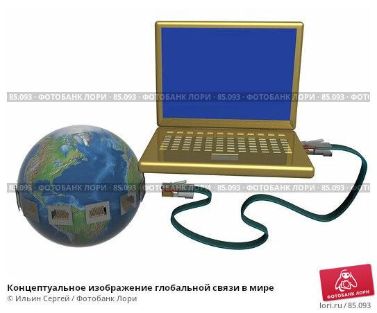 Концептуальное изображение глобальной связи в мире, иллюстрация № 85093 (c) Ильин Сергей / Фотобанк Лори