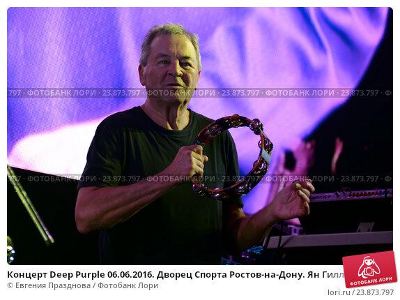 Купить «Концерт Deep Purple 06.06.2016. Дворец Спорта Ростов-на-Дону. Ян Гиллан.», фото № 23873797, снято 6 июня 2016 г. (c) Евгения Празднова / Фотобанк Лори