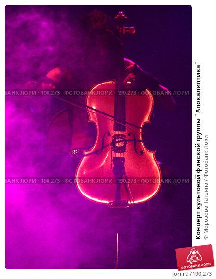 Концерт культовой финской группы `Апокалиптика`, фото № 190273, снято 7 ноября 2005 г. (c) Морозова Татьяна / Фотобанк Лори