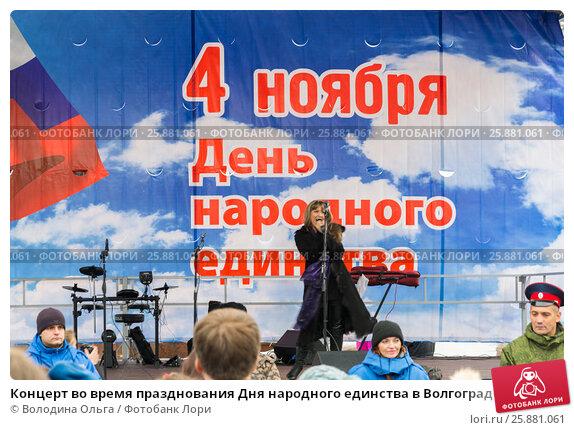 Купить «Концерт во время празднования Дня народного единства в Волгограде», фото № 25881061, снято 4 ноября 2016 г. (c) Володина Ольга / Фотобанк Лори