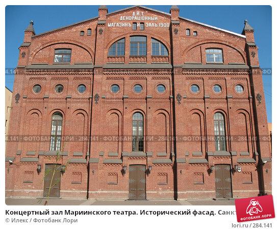 Концертный зал Мариинского театра. Исторический фасад. Санкт-Петербург, фото № 284141, снято 2 мая 2008 г. (c) Морковкин Терентий / Фотобанк Лори