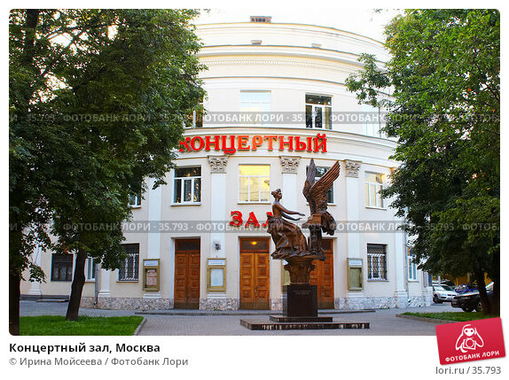 Купить «Концертный зал, Москва», эксклюзивное фото № 35793, снято 21 августа 2006 г. (c) Ирина Мойсеева / Фотобанк Лори